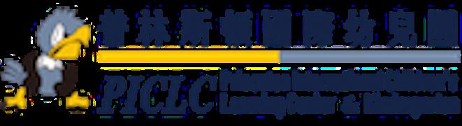Princeton International Children's Learning Center