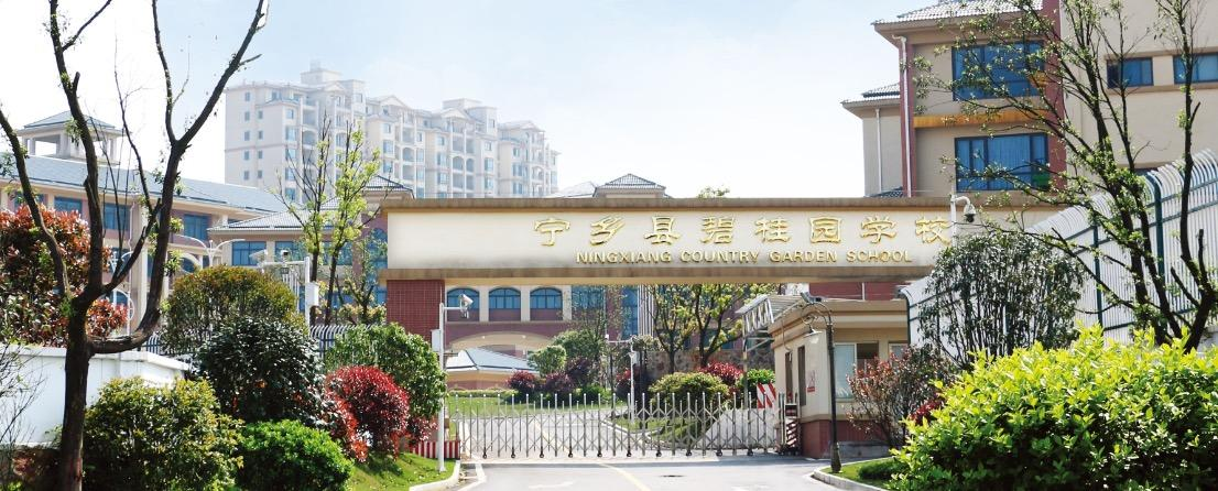Ningxiang Country Garden School and Judge Business Academy